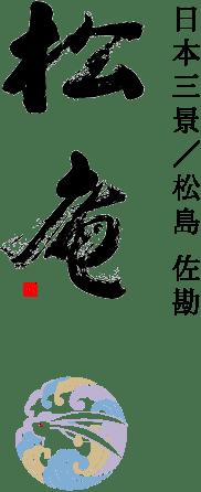 松島佐勘 松庵(しょうあん)