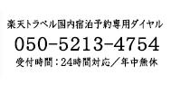 楽天トラベル予約専用ダイヤル 050-2017-8989